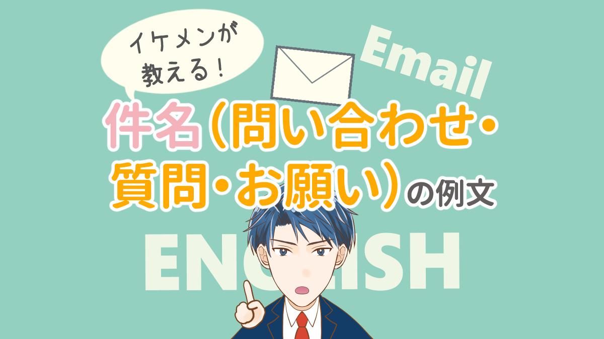 ビジネス英語メールの件名について(問い合わせ,質問,お願い例文)