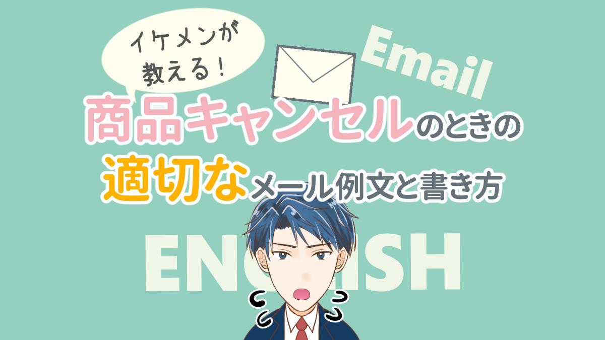 注文をキャンセルするときの適切な英語メールの例文と書き方