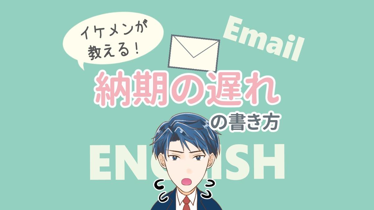 納期遅れの連絡の英語メール例文と書き方