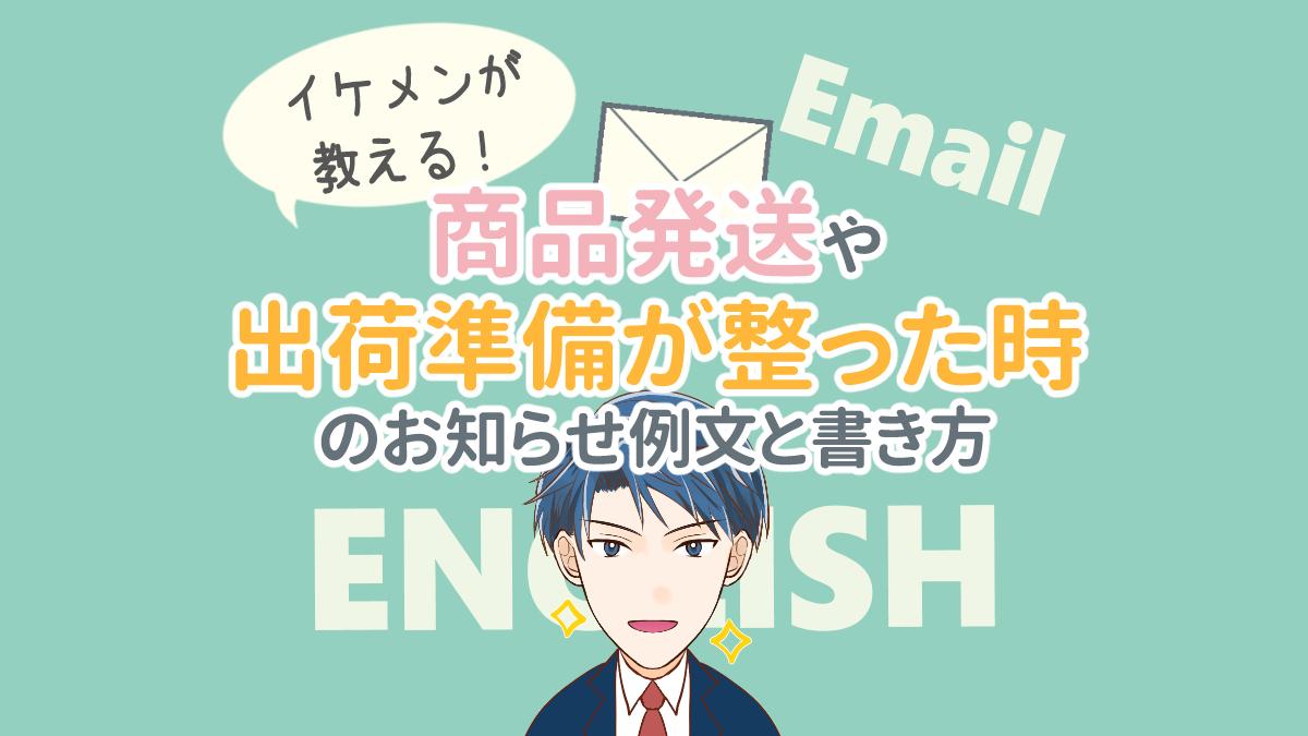 商品発送や出荷準備が整ったときの英語メールの例文と書き方