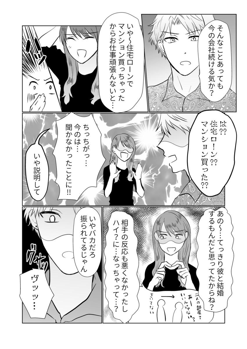 イケメン英会話の漫画8