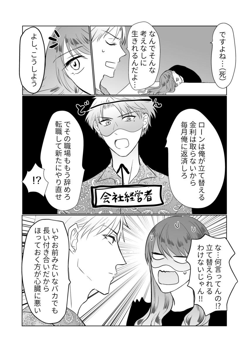 イケメン英会話の漫画9