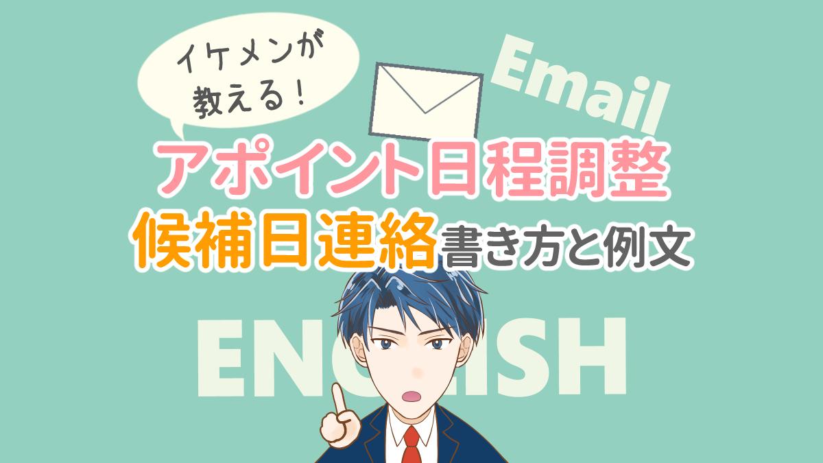 アポイントの英語メール返信|候補日をあげて日程調整