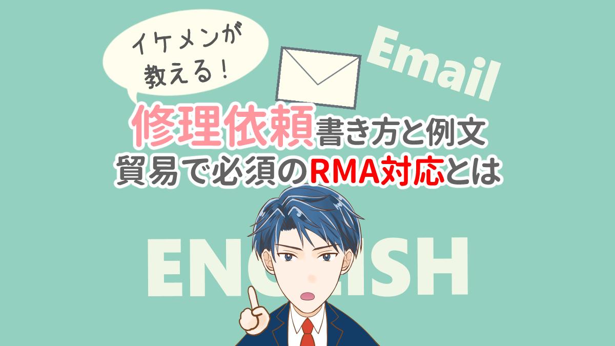 修理依頼するときの英語メールの書き方