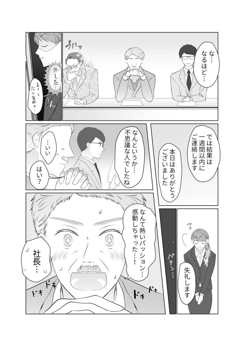 イケメン英会話の漫画18