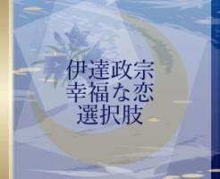 イケメン戦国 伊達政宗 攻略 本編 選択肢 幸福な恋