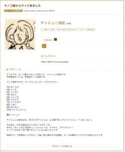 マッシュ☆池田