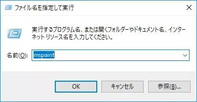 【アプリ不要】Windowsのペイントで画像に簡単にモザイクをかける方法