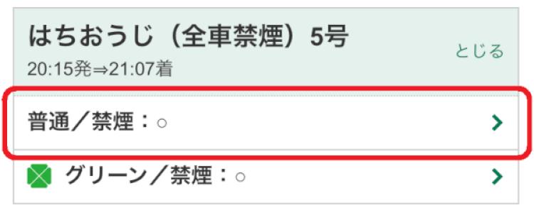 【2021年版】中央線特急スーパーあずさの予約は「えきねっと」が便利