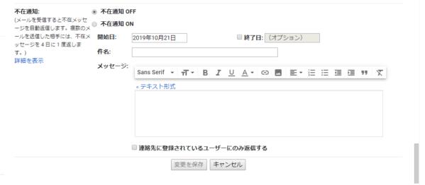 休暇中はGmailの自動返信(不在通知)設定を活用しよう