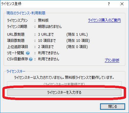 【5分で完了】検索順位チェックツール「GRC」有料版を導入した話 ~申し込みからライセンス発行まで~