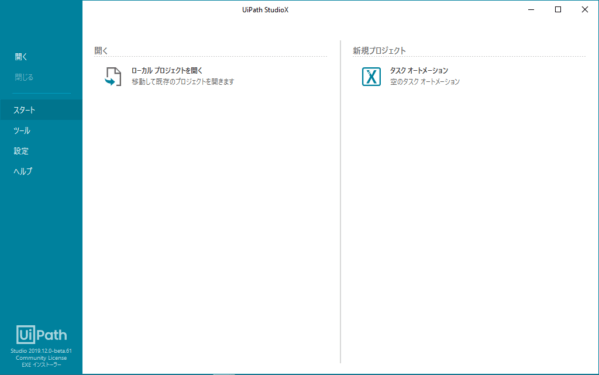 無料のRPAツール「UiPaht」で色々遊んでみた~日本語にも対応~