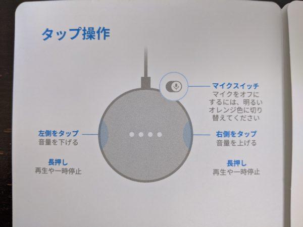 Google Home Miniをbluetooth接続~web会議用スピーカーとして使う~※マイクとしては使えません