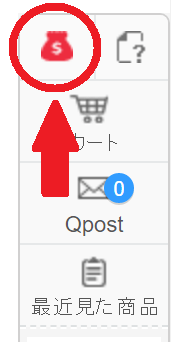 Qoo10(キューテン)のアフィリエイトリンクをrinkerに登録する方法