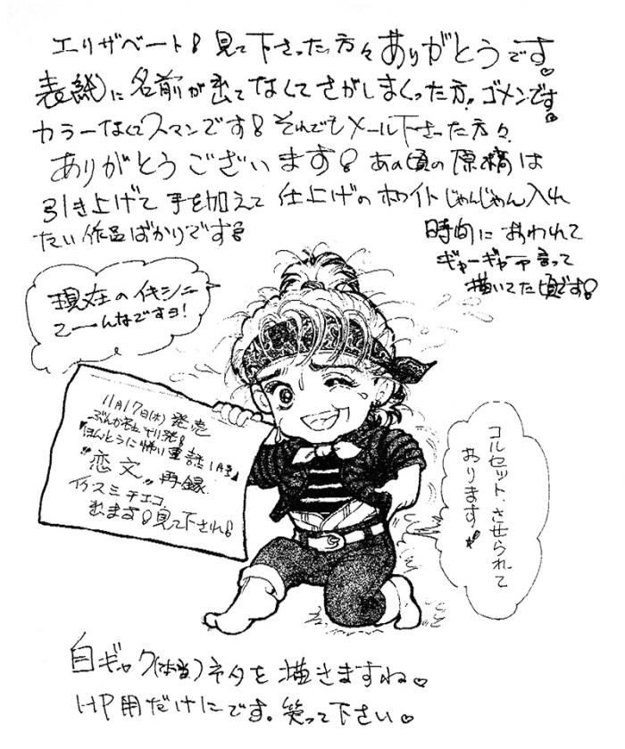 イケスミチエコ先生メッセージ