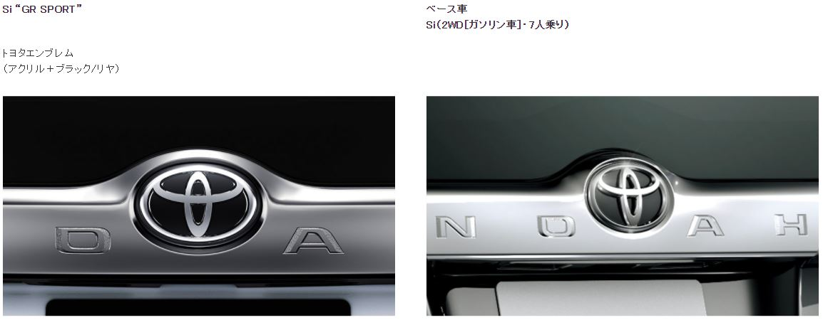 """新型ノアSi""""GR SPORT""""画像"""
