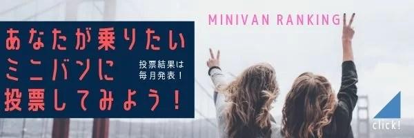 ミニバンランキング|IKETEL