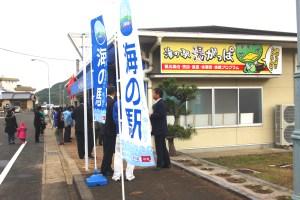 湯がっぱ(湯本温泉にオープンした海の駅「湯がっぱ」)