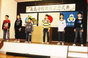 閉校式(校歌などを合唱する長島分校児童)