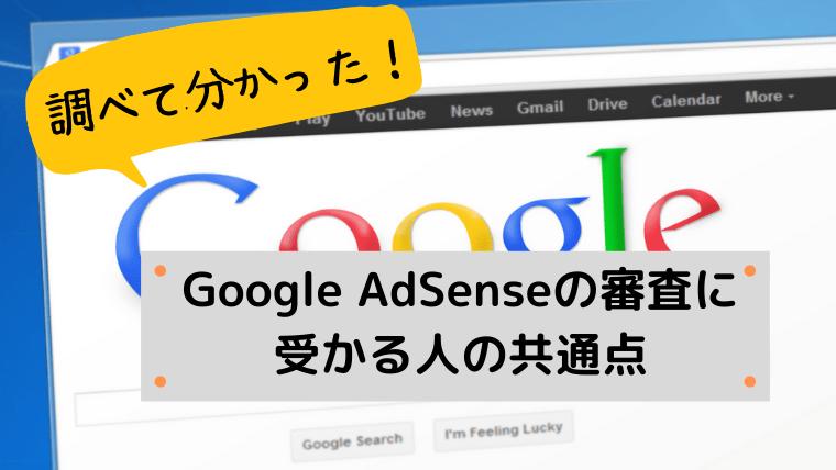 Google AdSense審査の共通点