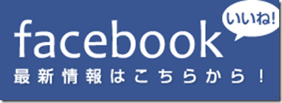フェイスブックでいいね!シェア、コメントしてもらうためには