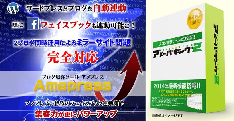「アメプレスPro」又は「アメーバキング2」ご購入者特典