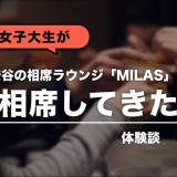 【相席屋体験談】渋谷の相席ラウンジ「LUXURY LOUNGE MILAS(ミラス)」を女子大生が体験!