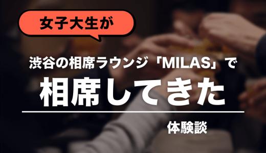 【体験談】女子大生が渋谷の相席ラウンジ「MILAS」で相席してきた!