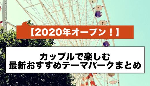 【2020年オープン!】カップルで楽しむ最新おすすめテーマパークまとめ