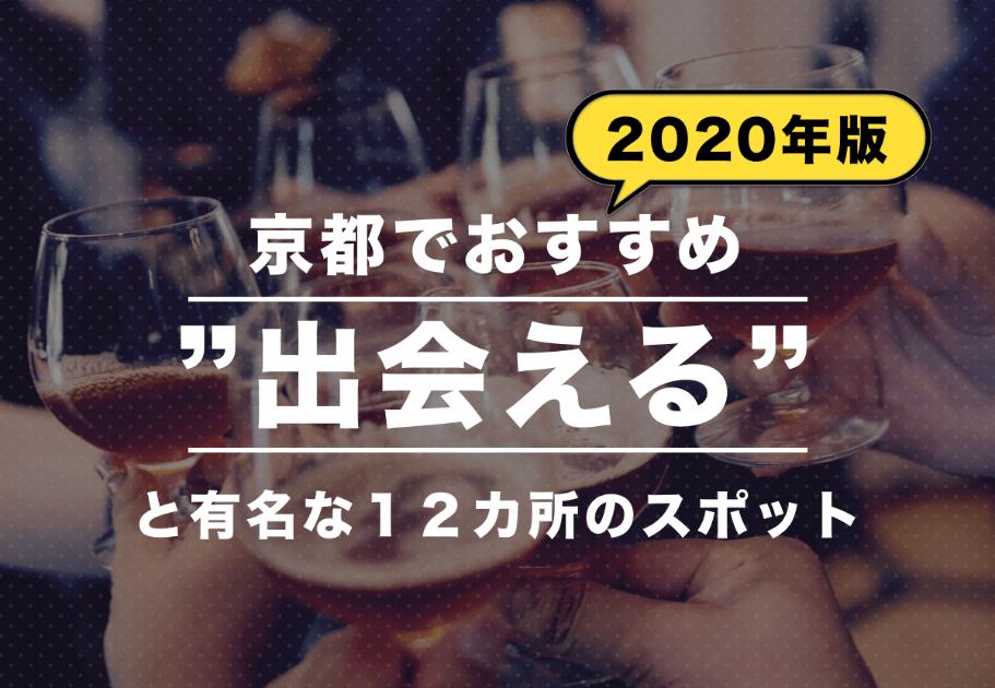 """【2020年版】京都でおすすめの""""出会える""""と有名な12カ所のスポット"""
