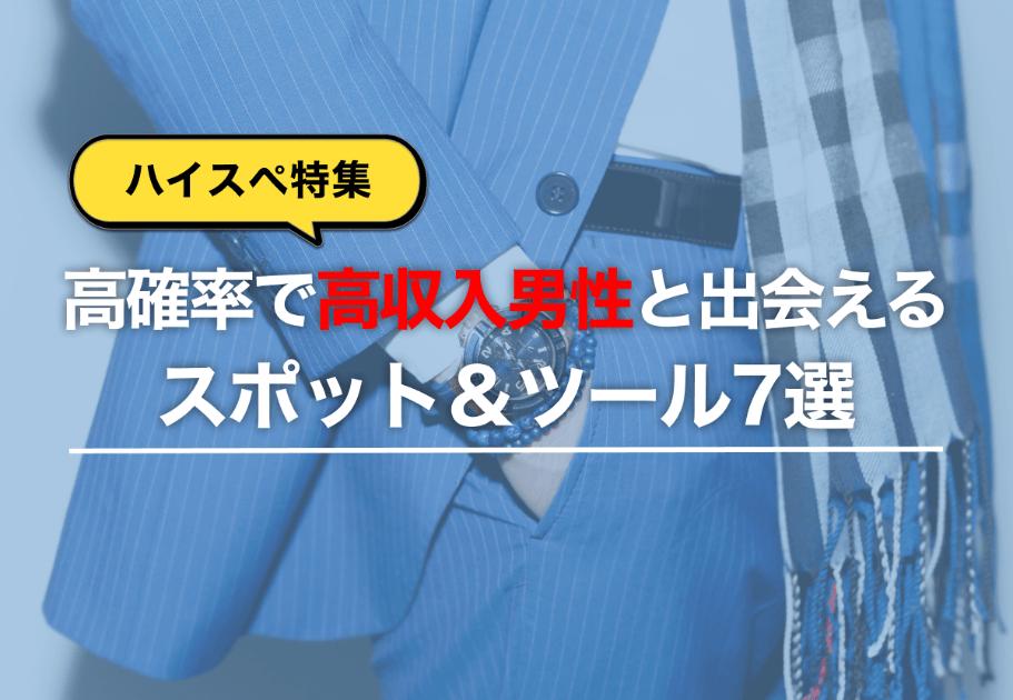 【ハイスぺ特集】高確率で高収入男性と出会えるスポット&ツール7選