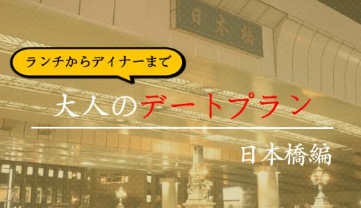 【ランチからディナーまで】大人の日本橋ぶらりデートプラン