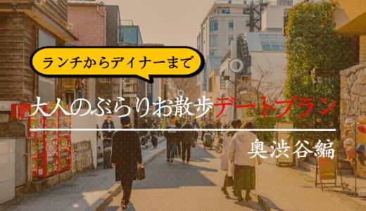 【ランチからディナーまで】奥渋谷で大人のぶらりお散歩デートプラン