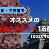 【2020年版】愛知・名古屋でオススメの出会いスポット16選