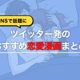 【SNSで話題に】ツイッター(twitter)発のおすすめ恋愛漫画まとめ