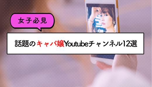 【女子必見】話題のキャバ嬢Youtubeチャンネル12選