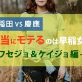 早稲田vs慶應 本当にモテるのは早稲女(ワセジョ)?ワセジョ&ケイジョ編