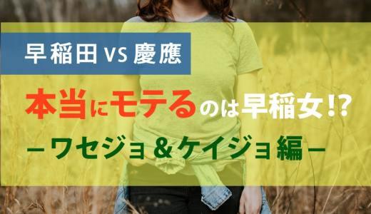 【ワセジョvsケイジョ】本当にモテるのは早稲女!?【早稲田VS慶應】
