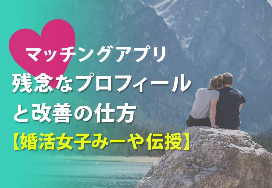 【マッチングアプリ】残念なプロフィールと改善の仕方【婚活女子みーや伝授】