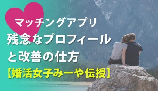【マッチングアプリ】ダメなプロフィールと良い例の書き方を婚活女子が解説