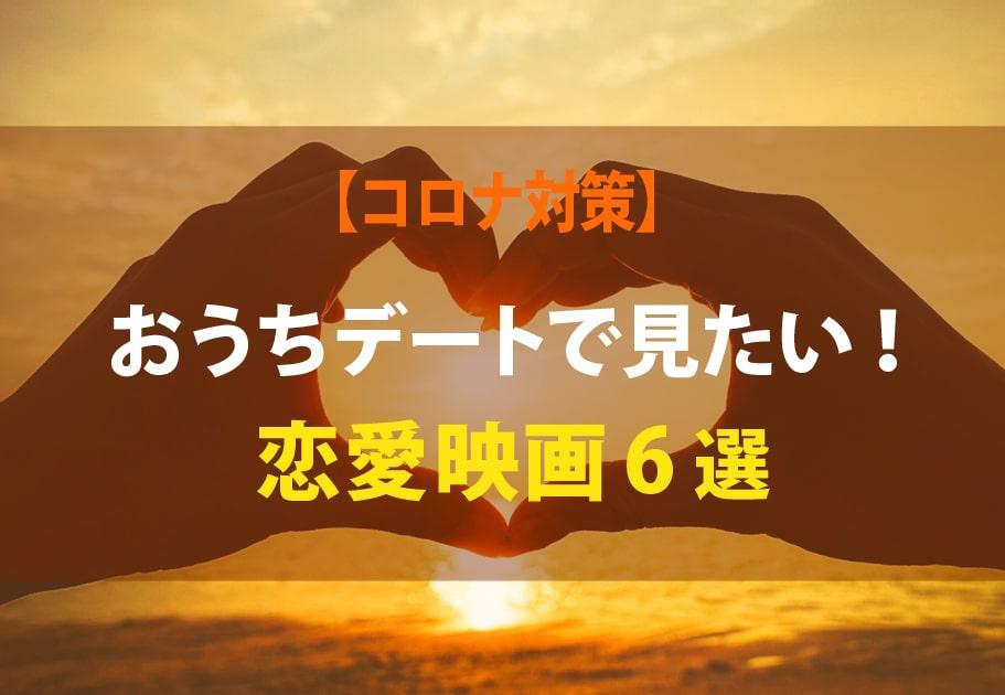 おうちデートで見たい恋愛映画6選【コロナ対策】
