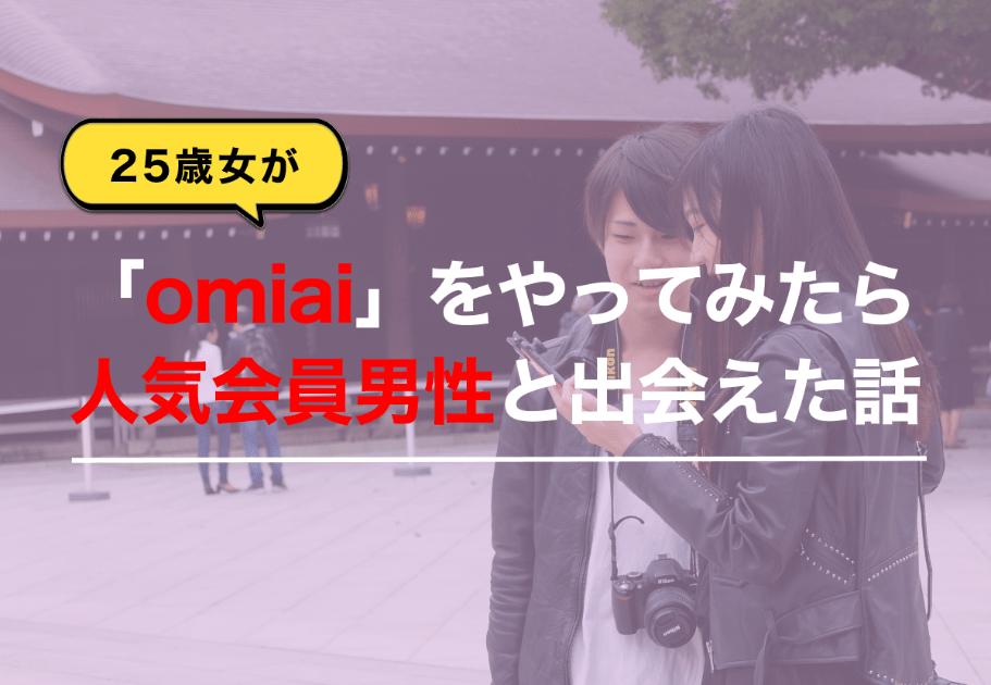 25歳女が「omiai」をやってみたら、人気会員男性と出会えた話