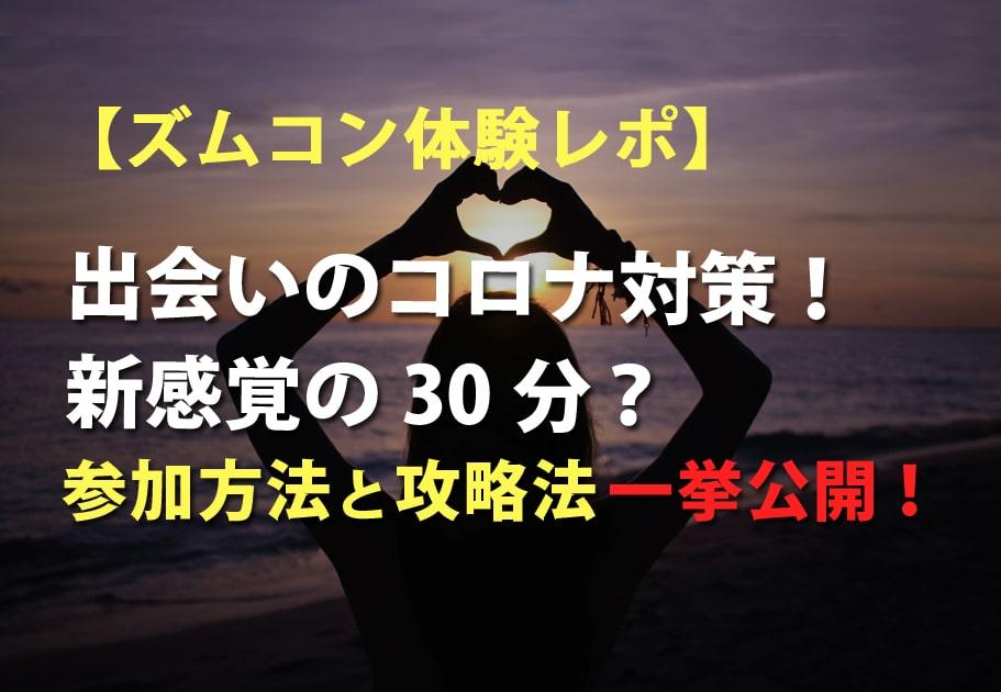【Zoom合コン(ズムコン)体験レポ】新感覚の30分?ズムコン参加方法と攻略法