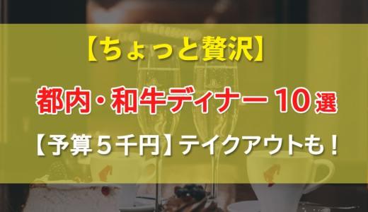 【ちょっと贅沢】都内・和牛ディナー10選【予算5千円】テイクアウトも!