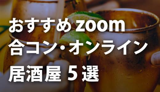 おすすめzoom合コン・オンライン居酒屋5選