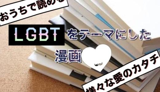 【おうちで読める】LGBTをテーマにした漫画8選【様々な愛のカタチ】