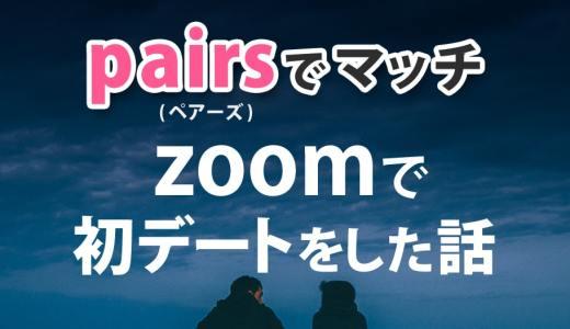 【オンラインデート】pairs(ペアーズ)でマッチして、zoomでデートをした話【体験談】