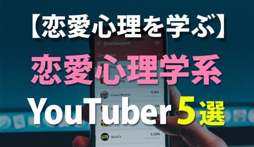 【恋愛心理学系YouTuber 】恋愛が学べるおすすめ5ユーザー!【恋愛心理学】