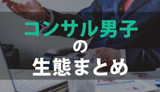 【婚活女子必見】コンサル男子をゲットする方法!