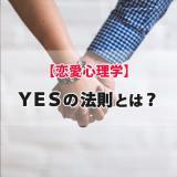 【恋愛心理学】YESの法則とは?営業テクニックにも使える!